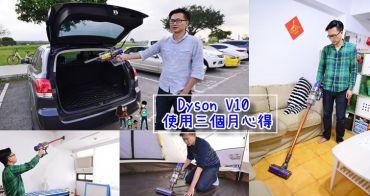 居家、車內、露營帳篷清潔就交給Dyson Cyclone V10無線吸塵器,全機過濾系統給你好空氣/體積更小/吸力更強/電力更長