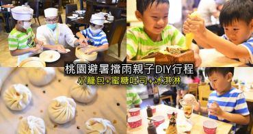 桃園親子景點   南僑觀光工廠冰淇淋蜜糖吐司DIY、聖代冰淇淋DIY、點水樓小籠包DIY