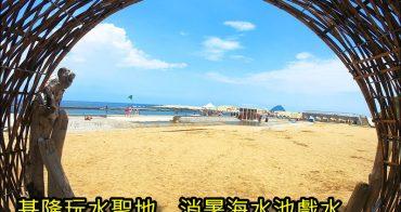 【基隆玩水親子景點】和平島公園~天然海水池/兒童戲水池/超大沙池溜滑梯/觀海步道(2018年更新)