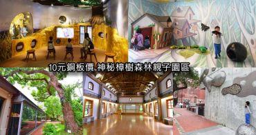 台北親子景點   台灣博物館南門園區,搭捷運就可到的雨天備案好去處,還有玻璃屋親子餐廳
