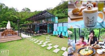 苗栗公館景觀餐廳   Doo Coffee景觀咖啡廳,山中貨櫃玻璃屋,可愛鬥牛犬陪你吃飯