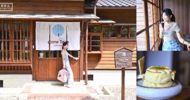 桃園日式老宅咖啡廳 | 成真咖啡 桃園藝文町店,在小京都裡喝冠軍創意咖啡