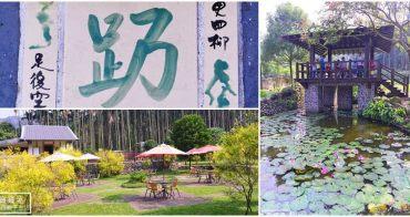雲林古坑   華山文學步道~漫步文字藝術之美,在華山文學步道咖啡莊園尋找香氣