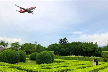 台北景點 | 台北迷宮花園看飛機掠過,水管屋野餐好去處,IG打卡超熱點 (花博新生公園)