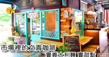 基隆文青必訪餐廳 | 小市場咖啡,傳統菜市場賣義大利麵、甜點的特色小店