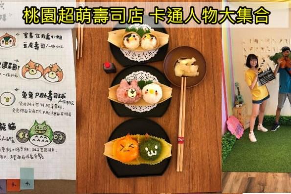 桃園美食》啊雜 AAAzakka.可愛卡通動物壽司,療癒度100分的IG打卡夢幻餐廳