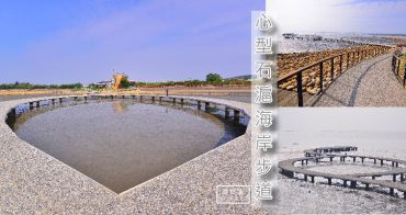 新竹新景點》香山濕地賞蟹步道,心型石滬延伸海岸步道,最熱門IG打卡親子景點(最新停車資訊、開放時間)