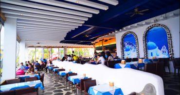 桃園景觀餐廳》白圍牆地中海景觀咖啡,坐擁乳姑山美景的親子溜滑梯餐廳
