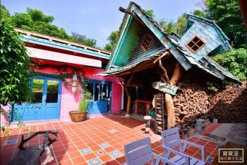 新竹香山》Luau・Pizza柴寮披薩 彩色精靈魔法屋 柴燒窯烤比薩專賣店 (近賞蟹步道、青青草原)