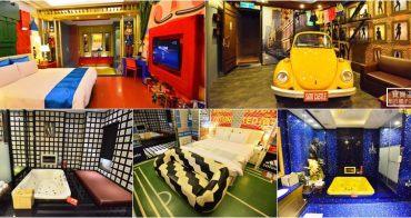 台北住宿》莎多堡奇幻旅館 (Sato Castle Motel), 50種主題房型任你選,搭捷運就能到