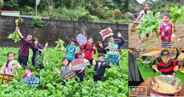 新竹北埔親子遊》老頭擺農庄,冬季限定拔蘿蔔體驗,親子同樂一日遊