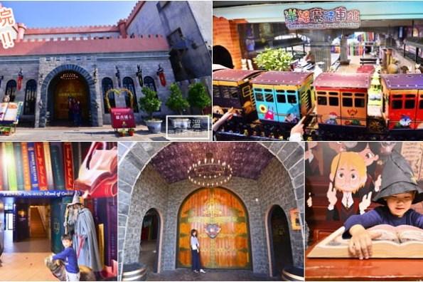 彰化親子景點》台灣優格餅乾學院,魔法學院觀光工廠開課,親子DIY超好拍打卡景點