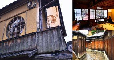 京都特色星巴克》全球第一家榻榻米星巴克,Starbucks星巴克二年坂ヤサカ茶屋~百年老屋飄咖啡香