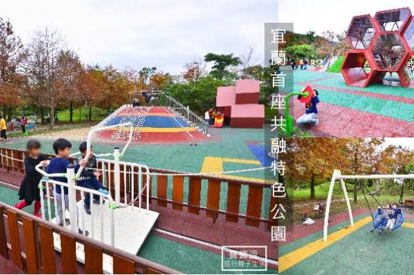 宜蘭親子景點》頭城運動公園兒童遊戲場(宜蘭共融特色公園),首創手拉台車、蜂巢溜滑梯,還有落羽松浪漫秘境步道
