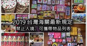 2019台灣入境規定》2019年台灣海關禁止入境攜帶物品新規定( 包含藥妝 食品 肉品 藥品 菸酒 動植物 玩具扭蛋 現金黃金規定)