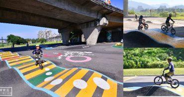 新北市特色公園》微樂山丘自行車躍動體驗場,無料兒童越野單車練習場,假日出遊好去處
