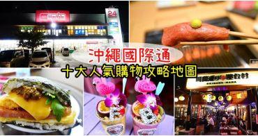沖繩國際通》那霸國際通十大人氣必買必吃逛街購物攻略、美食、住宿、屋台村、燒肉、藥妝、超市、伴手禮