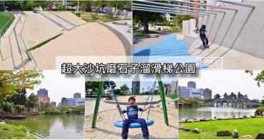 台中特色公園》豐樂雕塑公園,除了磨石子溜滑梯,大沙坑,還有跑酷練習場