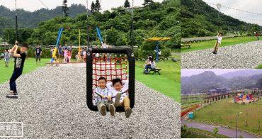 台北南港親子景點》山水綠生態公園大改裝,新增單人滑索+雙人滑椅+彈跳床,野餐踏青親子好去處