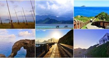 【 東北角海岸一日遊 】六個東北角海岸IG打卡熱點、帶你一日玩透基隆新北市海岸