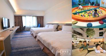 新竹住宿》新竹福華大飯店,市中心親子飯店,全新改裝高CP值,有室內泳池兒童遊戲室