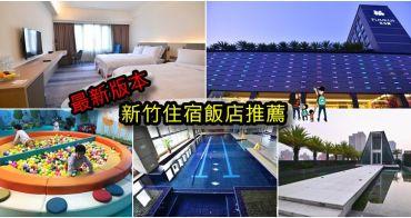 新竹住宿、新竹飯店推薦》10間新竹高評價飯店、親子飯店、高CP值便宜旅店