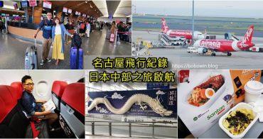 亞航AirAsia2019日本新航線(台北-名古屋),航班資訊/選位/航廈/免費貴賓室/搭乘經驗(五條一日遊路線分享)