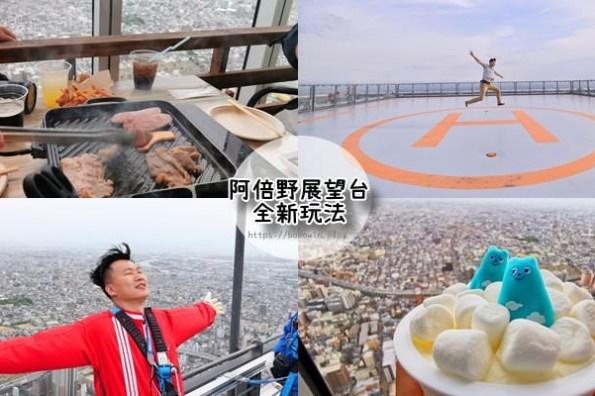 大阪必玩》阿倍野HARUKAS展望台最新攻略玩法,300公尺高空燒烤啤酒喝到飽、空中步道漫步(Edge The HARUKAS)