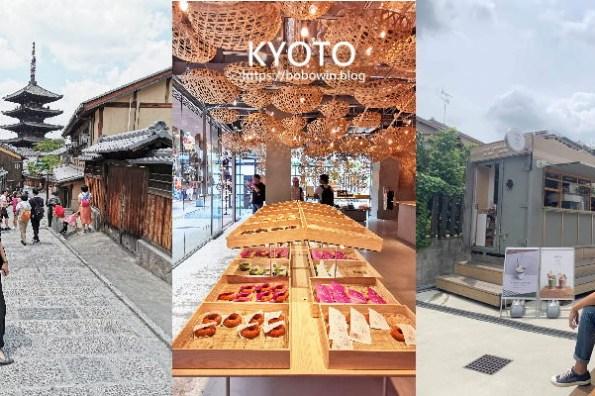 【大阪京都最超值的交通票券】京阪電車一日券二日券,京都、大阪觀光自由行必備