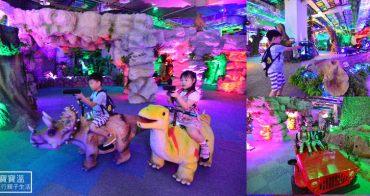 新北室內親子景點》最逼真的恐龍實境射擊「勇闖侏儸紀主題樂園」,化身龍騎士騎著恐龍冒險去