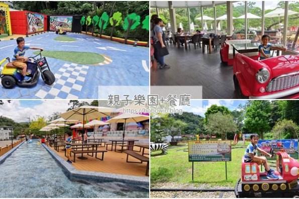 桃園大溪新景點》花開了休閒農園景觀餐廳,親子賽車、小火車、夏日戲水池、可愛動物