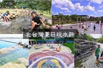 北台灣玩水景點懶人包》15個基隆、台北、新北市、桃園夏日親子玩水景點,開放時間、注意事項、景點資訊