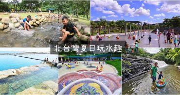 北台灣玩水景點懶人包》12個基隆、台北、新北市、桃園夏日親子玩水景點,開放時間、注意事項、景點資訊