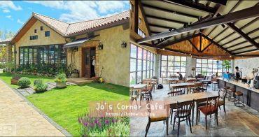 桃園南法鄉村風咖啡館》Jo's Corner Café~市區轉角的歐風秘境,自家烘培手沖咖啡館(附設停車場)