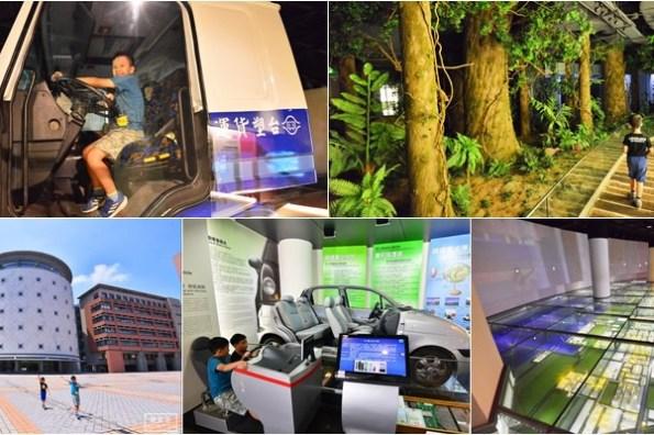 桃園景點》台塑企業文物館~免費親子景點、互動設施/復古場景/貨櫃車頭都搬進來