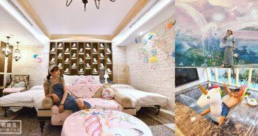 台中食尚玩家推薦旅店 | 芭蕾城市渡假旅店.一房一風格、房間寬敞適合親子入住,全新獨角獸房型登場