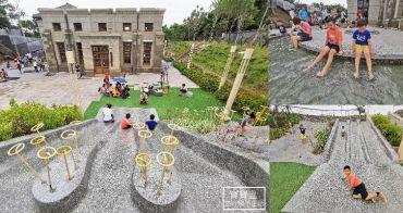 新竹親子景點》玩水新景點~新竹水道取水口展示館,免費玩戲水池、戶外磨石子溜滑梯攀岩場
