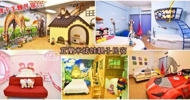 宜蘭五結米諾娃親子民宿|樹屋、船屋、賽車八大親子主題房型,繽紛彩繪兒童遊戲室