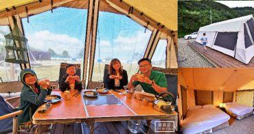 新竹露營趣》免搭帳! 尖石臻美營地,豪華南非狩獵帳住一晚,保留大草地活動空間