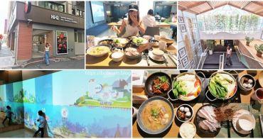台北火鍋餐廳 Hi-Q鱻食~褐藻主題餐廳,親子寵物友善海鮮火鍋專門店(捷運南京三民站)