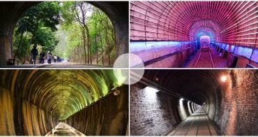 全台灣舊鐵道隧道帶你一次逛,最熱門舊鐵道自行車IG打卡點都在這,漫遊鐵道自行車、七彩光雕隧道、神隱少女場景