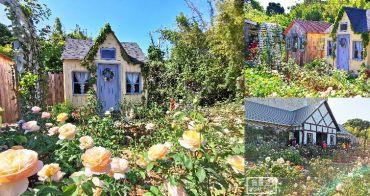 桃園新景點   玫瑰山谷景觀餐廳.歐風童話城堡玫瑰花園,下午茶.套餐.完整菜單