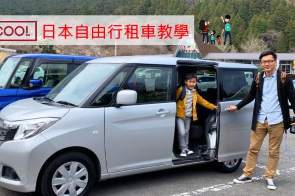 日本租車一定要先比價! 最大租車網ToCoo! 租車優惠碼/租車教學/保險/ETC一次搞定
