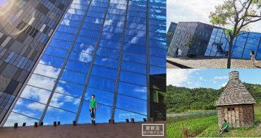 宜蘭頭城》蘭陽博物館~美的不像台灣的網美打卡、親子共遊景點