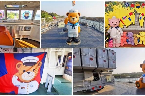 台南景點》安平定情碼頭德陽艦園區.來找泰迪熊玩.軍艦博物館上喝咖啡看夕陽