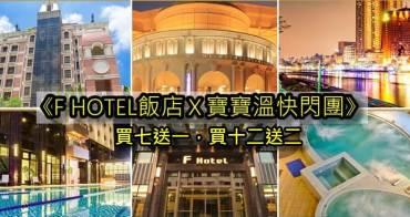 F-Hotel x 寶寶溫住宿券快閃團 (7/6~7/12),全省17家飯店可用、寒暑假平日及週日週五不加價每晚1999起(振興券可用來升等、加人)