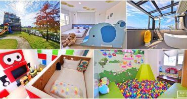 宜蘭童趣樂園親子民宿》原創風格溜滑梯民宿,獨立室內遊戲室,夢幻玻璃屋浴室,十人就能小包棟
