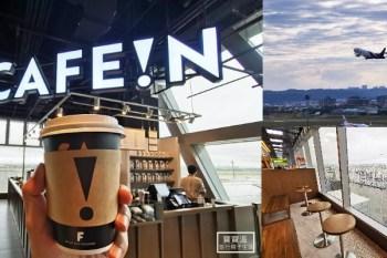桃園看飛機咖啡館 | CAFE!N(硬咖啡)桃機二航店,航站限定獨賣阿里山咖啡冠軍、蜷尾家限定吐司