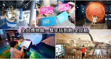 2020親子怎麼玩? 「愛臺灣博物館卡」全台博物館趴趴走玩到飽(實際購買、兌換教學)