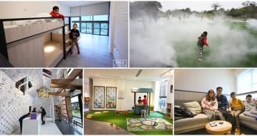 宜蘭親子住宿推薦》宜蘭傳藝老爺行旅,整個傳藝中心都是你的遊戲場,入住上下鋪連通風格客房
